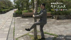 堀北祐司先生-NHKスペシャル-「キラーストレス」