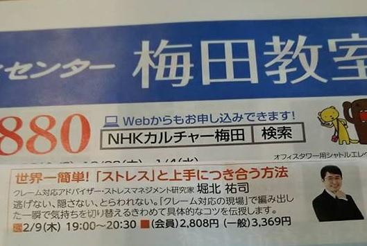 NHKカルチャー梅田